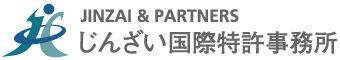 じんざい国際特許事務所